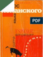 24_1- Курс Испанского Языка Для Начинающих_Дышлевая И.А_2008 -320с