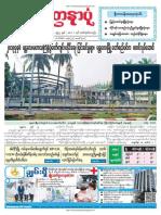 Yadanarpon Daily 6-3-2019