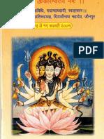 रुद्राध्याय हवन सहित ।। Rudra Adhyaya Shivendra Puri