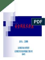 1安全阀技术讲座讲义.pdf