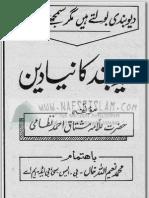 Deobandion ka Naya Deen *Urdu Islamic Book*