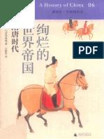 讲谈社·中国的历史06 绚烂的世界帝国  隋唐时代.pdf