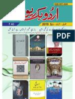 Urdu Book Review Dehli- Jan-Feb-March 2019