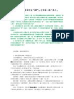 067習莊:師門十二招.pdf