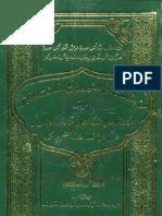 Ulama e Deoband ka Ijmali Ta'aruf aur unn ki Deeni Khidmat *Urdu Islamic Book*