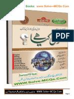Kon Kia Hai Dogars Edition.pdf
