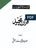 The_Holy_Quran_Trans_Mir_M_Ishaq.pdf