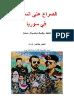 الصراع على السلطة في سوريا..الطائفية والإقليمية والعشائرية في السياسة