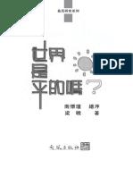 世界是平的吗.pdf