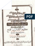 Main Wahabi say Sunni Kaisy Howa *Urdu Islamic Book*