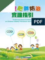 兒童肥胖防治實證指引1071206.pdf