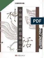 中国神话的思维结构.邓启耀.pdf