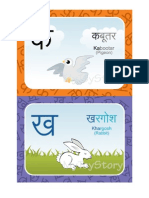 Hindi Consonants Printable Flashcards