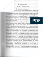 Morozov v N Zolotoy Traktat Germesa Trismegista