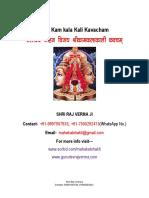 Shri Kaamkala Kali Kavacham [श्री कामकला काली कवच]