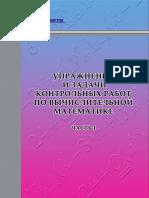 pod-red-V-V-Demchenko-Uprazhneniya-i-zadachi-kontrolnyh-rabot-po-vychislitelnoi-matematike-uchebnoe-posobie-Chast-1.pdf