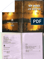 Al Quran Ek Moha Bisoy(Bangla Islamic book)