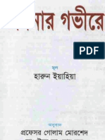 vabner govire(Bangla islamic book)