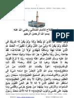hizbul-falah