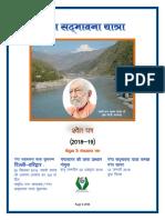 गंगा सद्भावना यात्रा स्वेत पत्र 2019
