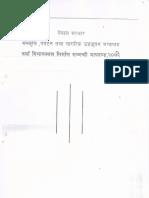नयाँ-विमानस्थल-निर्माण-सम्बन्धी-मापदण्ड-२०७३.pdf
