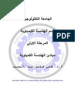 محاضرة_مبادئ_الهندسة_الكيمياوية.pdf