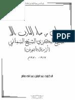 الشيخ البكري الشيخ السماني الشيخ البشير pdf.pdf