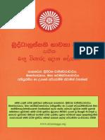 Buddanussathi_Bhawana .pdf