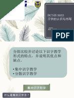 TUTORIAL 6- 分组比较并讨论以下识字教学形式的特点,并说明其优点和缺点。.pptx