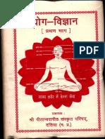 Yoga Vigyan-1.pdf