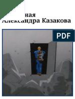 Вселенная Александра Казакова