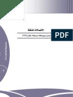 GSM عمارة وهيكلة شبكة نظام.pdf