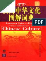 LONGMAN CHINESE - ENGLISH DICTIONARY 朗文汉英中华文化图解词典.pdf