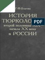 G_F_Blagova_Istoria_tyurkologii_vtoroy_poloviny_XIX_-nachala_XX_veka_v_Rossii.pdf
