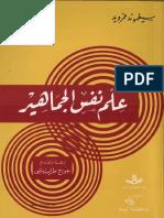 علم نفس الجماهير.pdf
