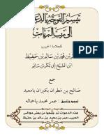 تيسير التوجه بالدعوات إلى رب البريات.pdf