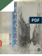 (neikuw.com)陈存仁 银元时代生活史 上海人民出版社2000年.pdf