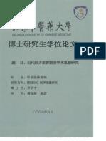 近代经方家曹颖甫学术思想研究_罗明宇.pdf