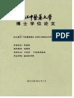_金匮要略_论湿之病脉证治研究_孙海燕.pdf