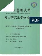 _伤寒论_用药剂量及其相关问题的研究_黄英杰.pdf