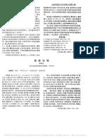 温疟治验_邵新民.pdf