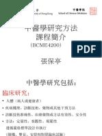 課程簡介_BCME4200.pdf