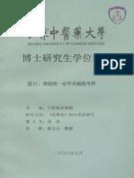 寒温统一论学术源流考辨_武冰.pdf