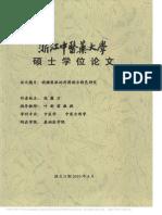钱塘医派的用药制方特色研究_张露方.pdf