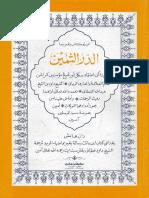 Al-Durr al-Thamin.pdf