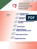 Protherm Catalogue Ru Update 11.10.2012