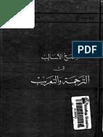 أوضح الأساليب فى الترجمة والتعريب.pdf