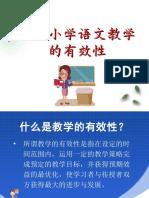 小学语文教学的有效性.ppt