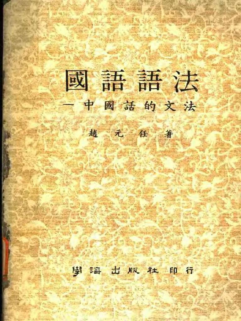 国语语法中国话的文法pdf
