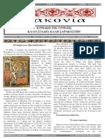 Διακονία-945-10.03.2019.pdf